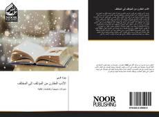 Bookcover of الأدب المقارن من المؤتلف إلى المختلف
