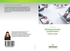Buchcover von Антикризисное управление