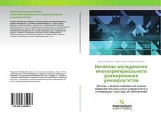 Обложка Нечёткая методология многокритериального ранжирования университетов