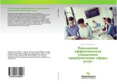 Bookcover of Повышение эффективности управления предприятиями сферы услуг