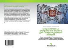 Обложка Биоразлагаемые ультратонкие волокна для контроля доставки лекарств
