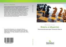 Capa do livro de Власть и общество