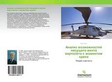 Обложка Анализ возможностей несущего винта вертолета с моментом крена