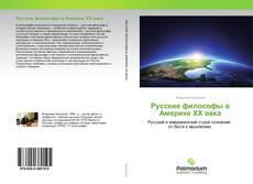 Bookcover of Русские философы в Америке ХХ века