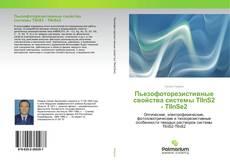 Пьезофоторезистивные свойства системы TlInS2 - TlInSe2 kitap kapağı