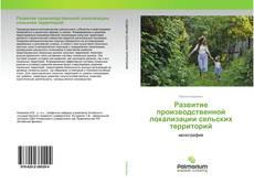 Развитие производственной локализации сельских территорий kitap kapağı