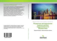 Обложка Развитие методологии оценки рынка недвижимости Казахстана
