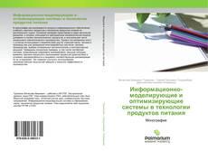 Обложка Информационно-моделирующие и оптимизирующие системы в технологии продуктов питания