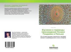 Copertina di Изучение и переводы произведений Низами Гянджеви в Польше