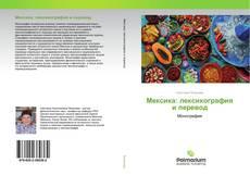 Обложка Мексика: лексикография и перевод