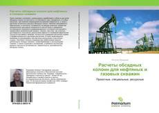 Couverture de Расчеты обсадных колонн для нефтяных и газовых скважин