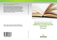 Bookcover of Дуоденогастральный рефлюкс в клинической практике