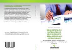Portada del libro de Банкротство и направления финансового оздоровления организаций