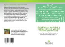 Обложка Актуальное членение и порядок слов в устном эвенкийском языке