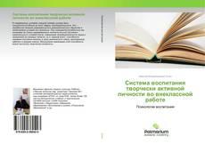 Bookcover of Система воспитания творчески активной личности во внеклассной работе