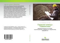Bookcover of Горючие сланцы Узбекистана