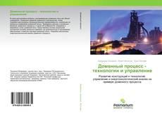Couverture de Доменный процесс - технологии и управление