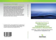 Couverture de Профилактика и мониторинг йододефицитных состояний в Казахстане