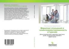 Обложка Маркетинг отношений и клиентоориентированность в туризме