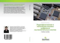 Радиофизические и логические основы цифровых вычислительных систем kitap kapağı