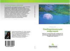 Bookcover of Свободноживущие инфузории