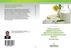 Capa do livro de Повышение эффективности функционирования молочных предприятий Ирака