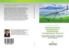 Copertina di Сопротивление материалов с элементами тестирования. Книга 2