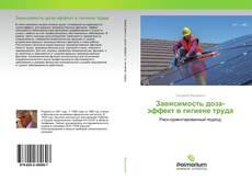 Обложка Зависимость доза-эффект в гигиене труда