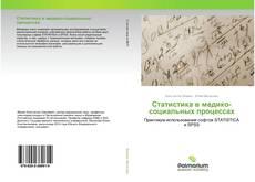Capa do livro de Статистика в медико-социальных процессах