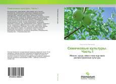 Bookcover of Семечковые культуры. Часть I