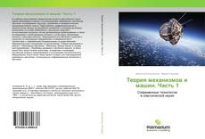 Обложка Теория механизмов и машин. Часть 1