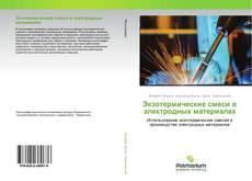Обложка Экзотермические смеси в электродных материалах