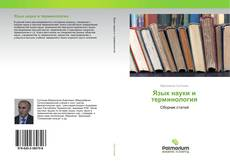 Bookcover of Язык науки и терминология