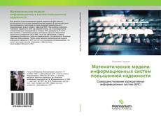 Borítókép a  Математические модели информационных систем повышенной надежности - hoz