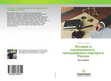 Couverture de История и современность прокурорского надзора в России