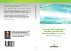 Обложка Междисциплинарные параметры вокруг филологического ядра