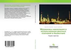 Bookcover of Механизмы накопления и использования рентных платежей в Казахстане