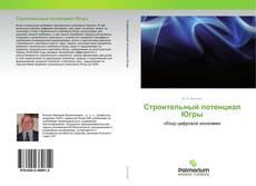Bookcover of Строительный потенциал Югры
