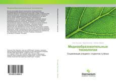 Bookcover of Медиаобразовательные технологии