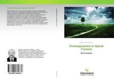 Bookcover of Универсалии в прозе Гоголя