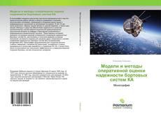 Bookcover of Модели и методы оперативной оценки надежности бортовых систем КА