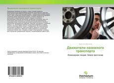 Bookcover of Движители наземного транспорта
