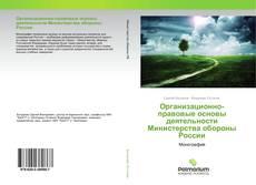 Обложка Организационно-правовые основы деятельности Министерства обороны России