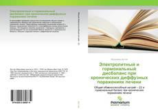 Обложка Электролитный и гормональный дисбаланс при хронических диффузных поражениях печени