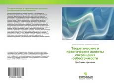 Bookcover of Теоретические и практические аспекты сокращения себестоимости