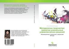 Buchcover von Методология творчества: принятие уникальных управленческих решений