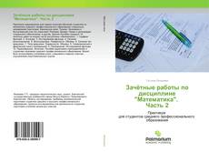 "Bookcover of Зачётные работы по дисциплине ""Математика"". Часть 2"