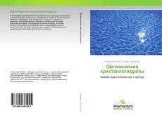 Bookcover of Органические кристаллогидраты