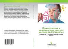 Portada del libro de Психопатология и качество жизни у детей с умственной отсталостью