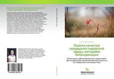Borítókép a  Оценка качества природной городской среды методами биоиндикации - hoz